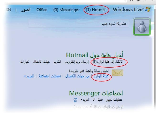 الصفحة الأولى التي تظهر عند حصولك على بريد هوتميل عربي