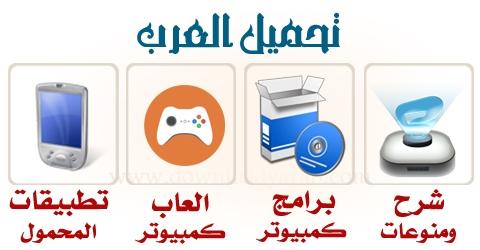 تحميل العرب