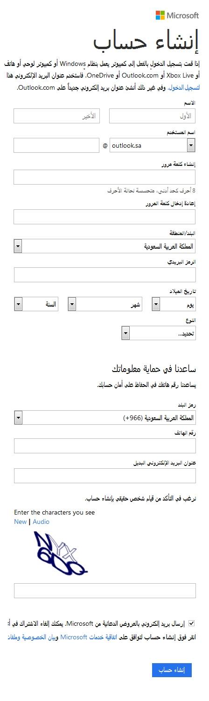 موقع هوتميل لبدء تسجيل حساب جديد عربي