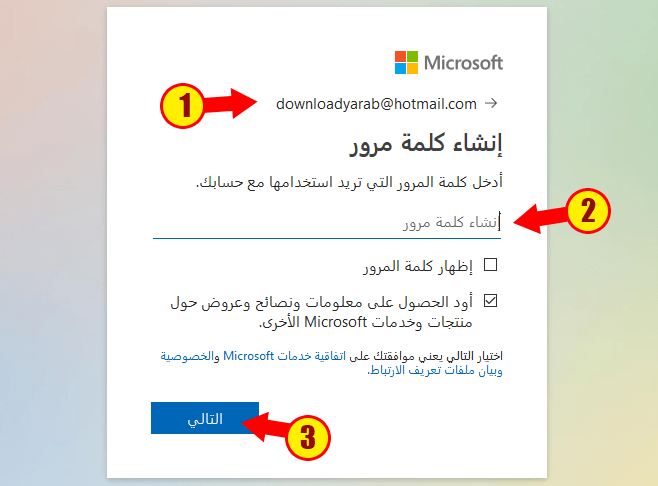 step 2 to creat new hotmail outlook