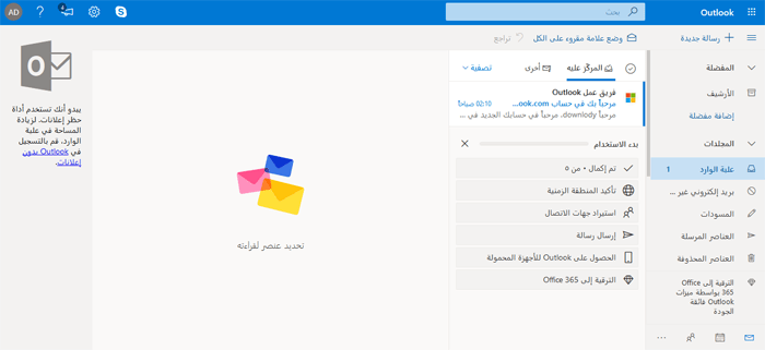 step 8 to creat new hotmail outlook