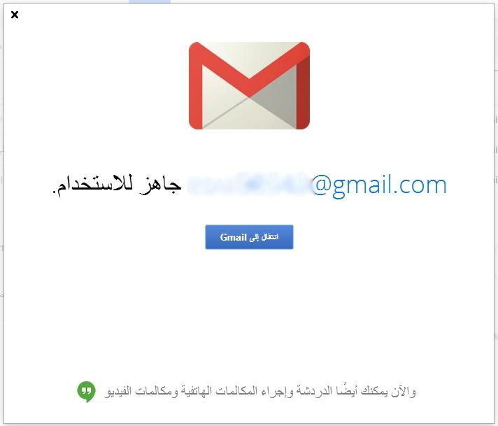 آخر رسالة تظهر في عملية الانتقال إلى بدء استخدام جي ميل الجديد