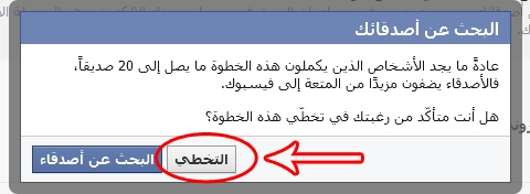 البحث عن الاصدقاء في فيس بوك