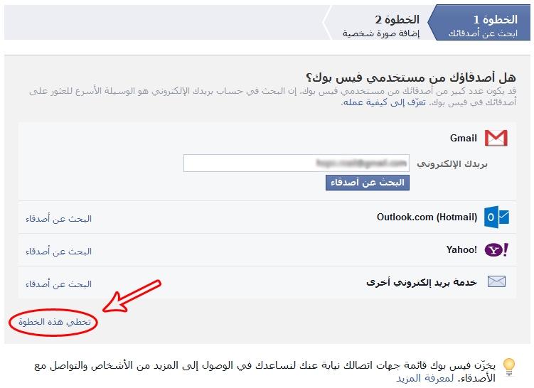الخطوة الأولى البحث عن اصدقاء في تسجيل حساب فيس بوك