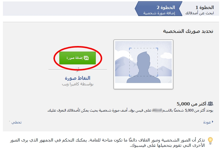 الخطوة الثانية تطلب اختيار الصورة الشخصية على فيس بوك
