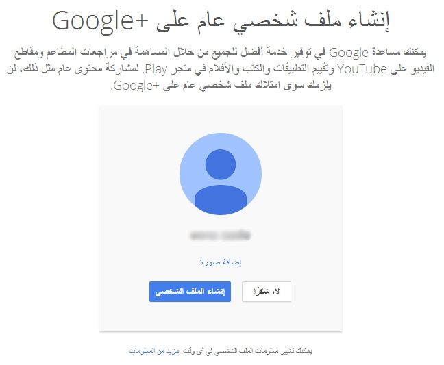 الخطوة الثانية في تسجيل حساب جوجل