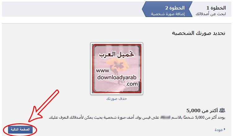 الخطوة الثانية في تسجيل حساب فيس بوك لتغيير الصورة الشخصية