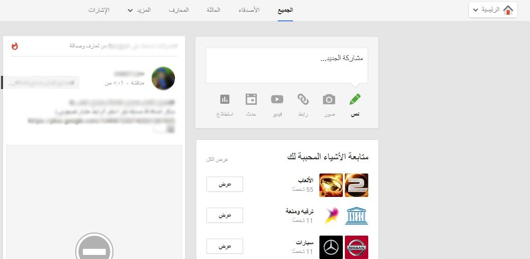 الصفحة الرئيسية من حساب جوجل بلس العربي الجديد