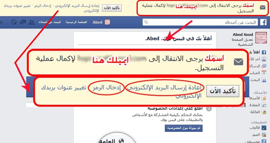 الواجهة الأولى من صفحة الفيس بوك