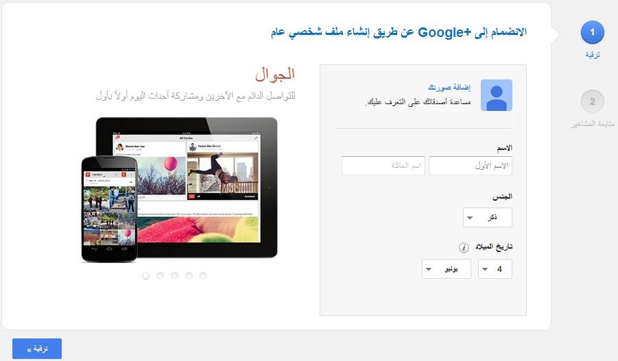انشاء الملف الشخصي في جوجل بلس