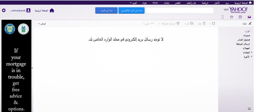 ايميل الياهو مكتوب بالعربي الجديد تم