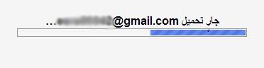 بدء تحميل صفحة الجي ميل الخاص بك بعد الانشاء
