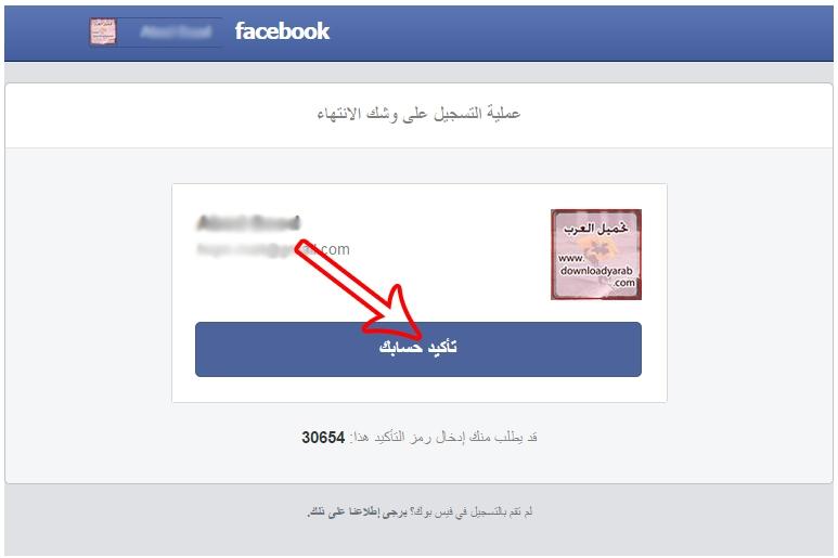 تأكيد حساب فيس بوك عبرا البريد الالكتروني والتفعيل