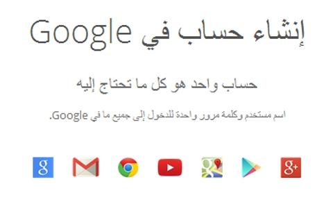 حساب واحد لكافة خدمات جوجل
