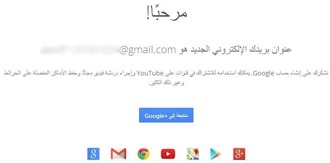 رسالة الترحيب بك في جوجل