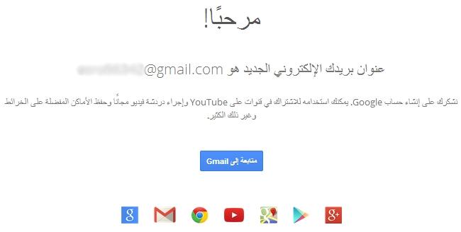 رسالة الترحيب لبدء استخدام جي ميل في جوجل