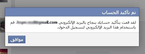 رسالة تأكيد حساب الفيس بوك عبر الايميل
