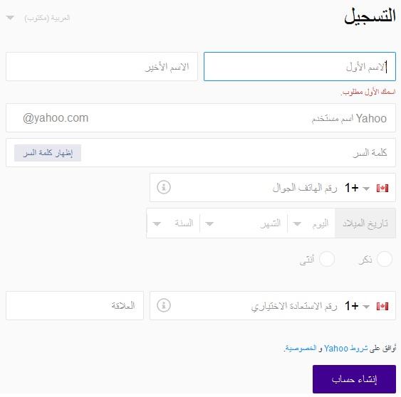 صفحة بدء التسجيل في موقع ياهو عربي