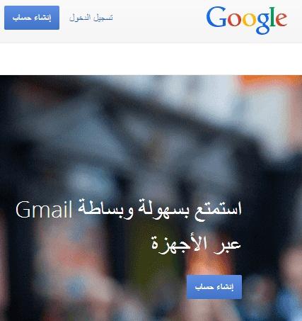 صفحة جوجل الخاصة بتسجيل حساب بريد جي ميل