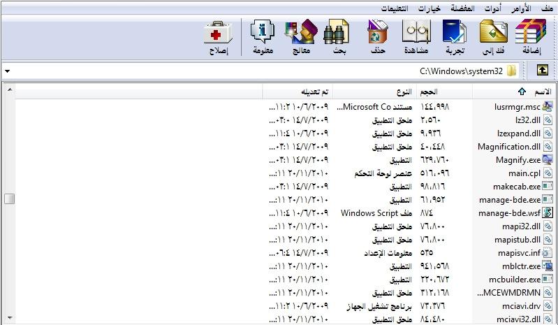 صورة برنامج وين رار العربية WinRAR