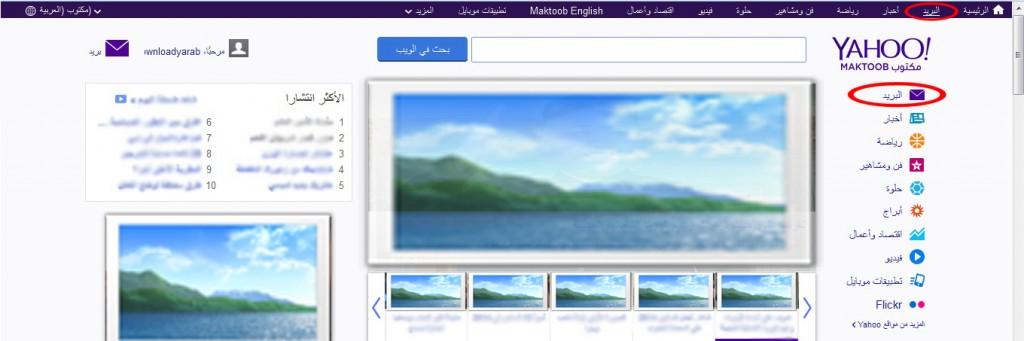موقع ياهو مكتوب بعد انشاء الحساب الجديد باللغة العربية