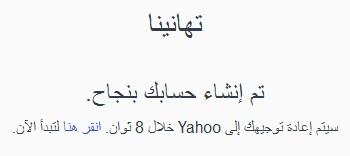 نافذة اتمام انشاء ايميل ياهو عربي جديد
