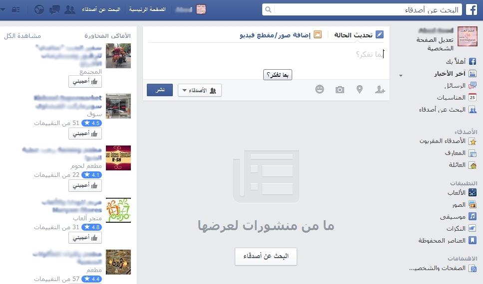 واجهة حساب فيس بوك الجديد بعد التفعيل وأصبح جاهزا للاستخدام