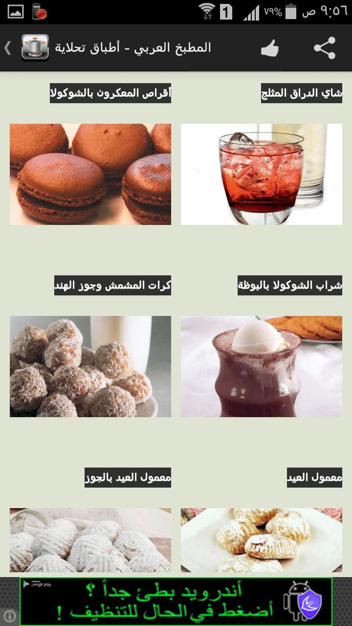 تعلم طبخ الحلويات