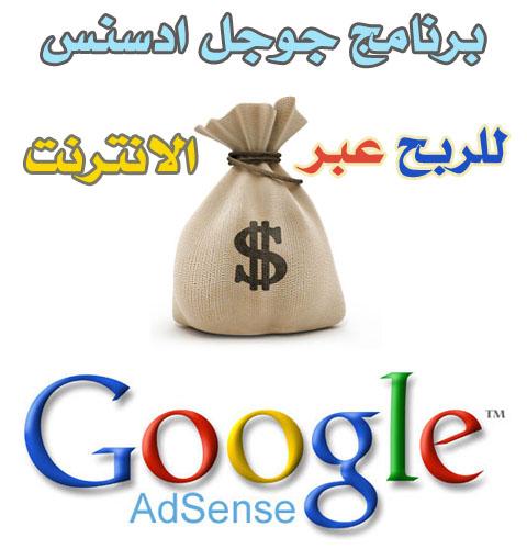 جوجل ادسنس للربح عبر الانترنت