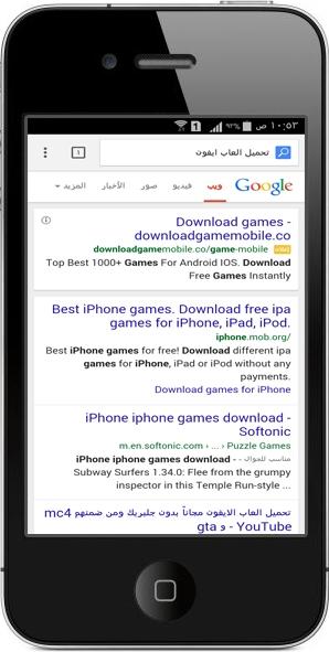 جوجل كروم افضل متصفح للايفون