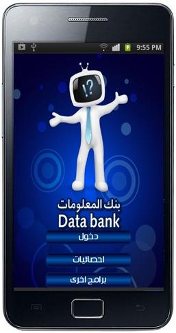 شكل واجهة تطبيق بنك المعلومات لجوال اندرويد