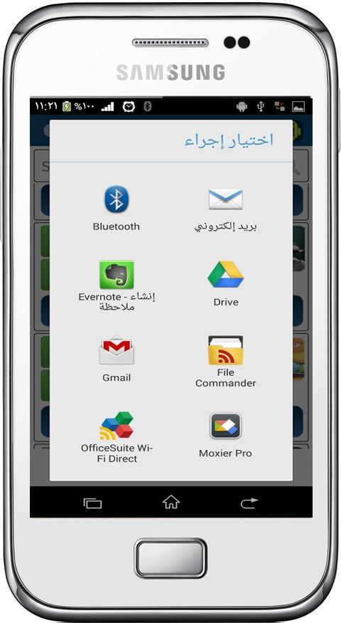 قائمة ارسال التطبيقات عبر البلوتوث