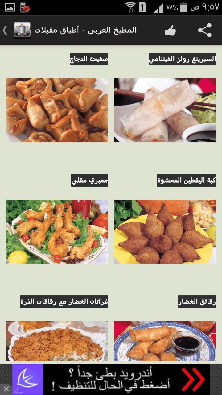 مجموعة أطباق مقبلات