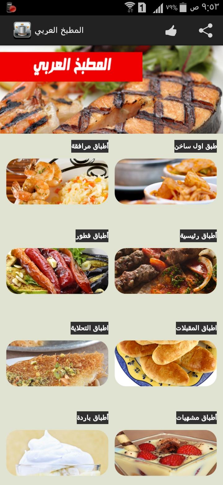 واجهة اقسام المطبخ العربي للاندرويد