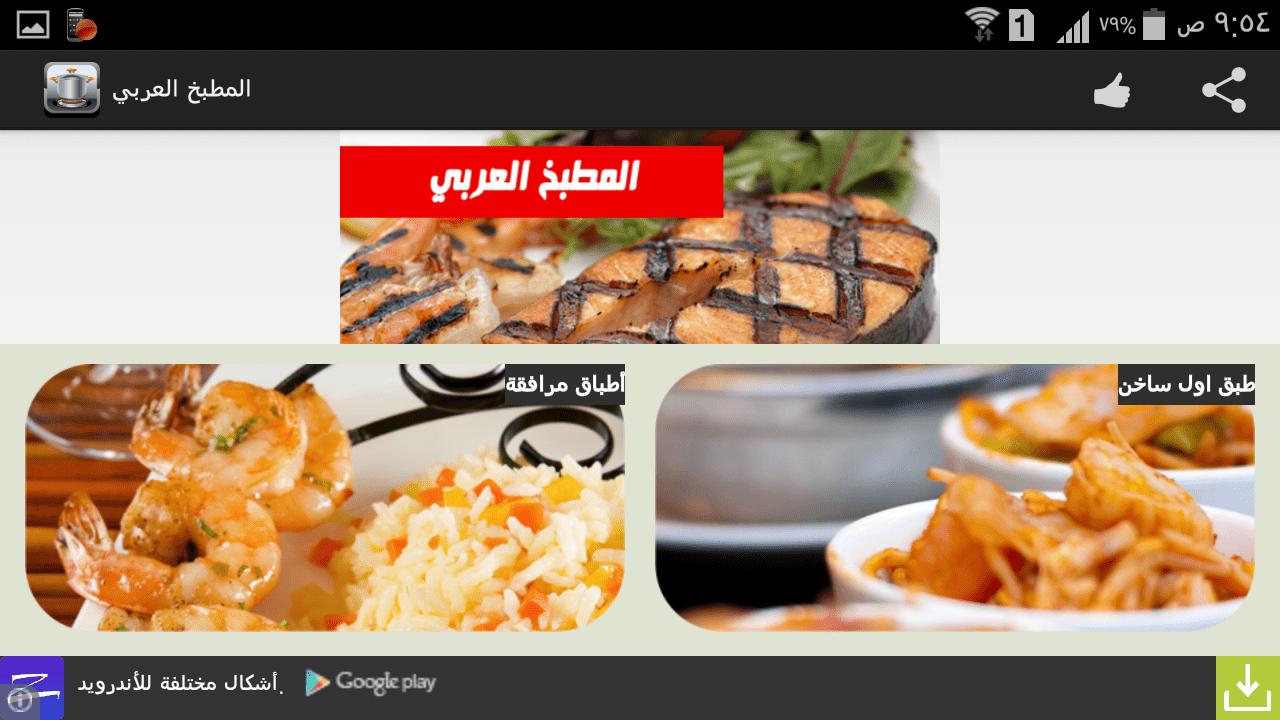 معاينة ظهور برنامج المطبخ العربي في عرض الشاشة