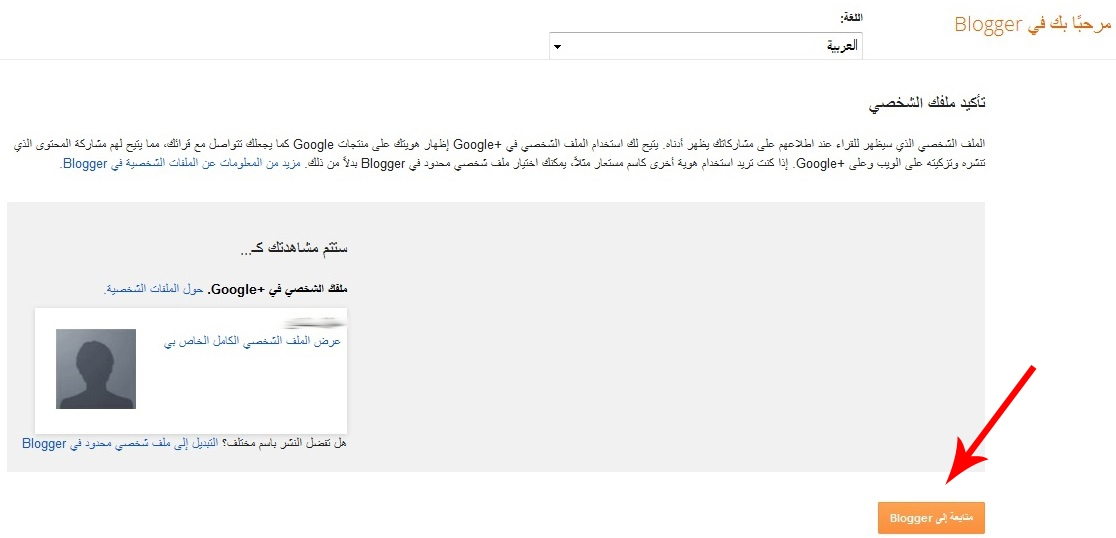 أول خطوة في عمل مدونة بلوجر مجانية