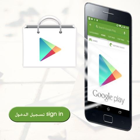 التسجيل في جوجل بلاي أو متجر جوجل لتطبيقات الاندرويد