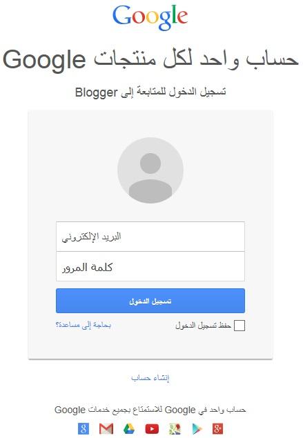 تسجيل الدخول لانشاء مدونة مجانية على بلوجر