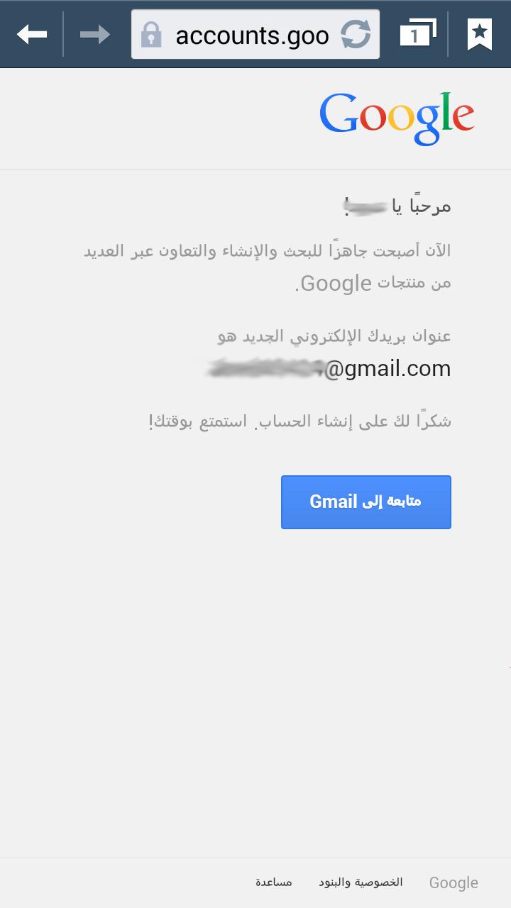 رسالة استكمال من جوجل للانتقال لعلبة الوارد لحساب جدي ميل الجديد