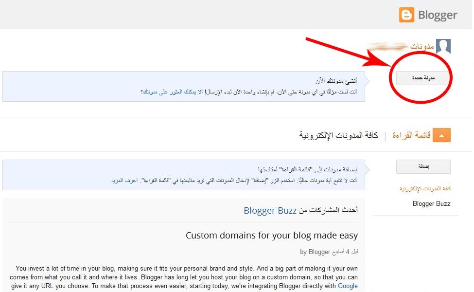 صفحة بدء انشاء المدونات المجانية التي تظهر للمستخدم