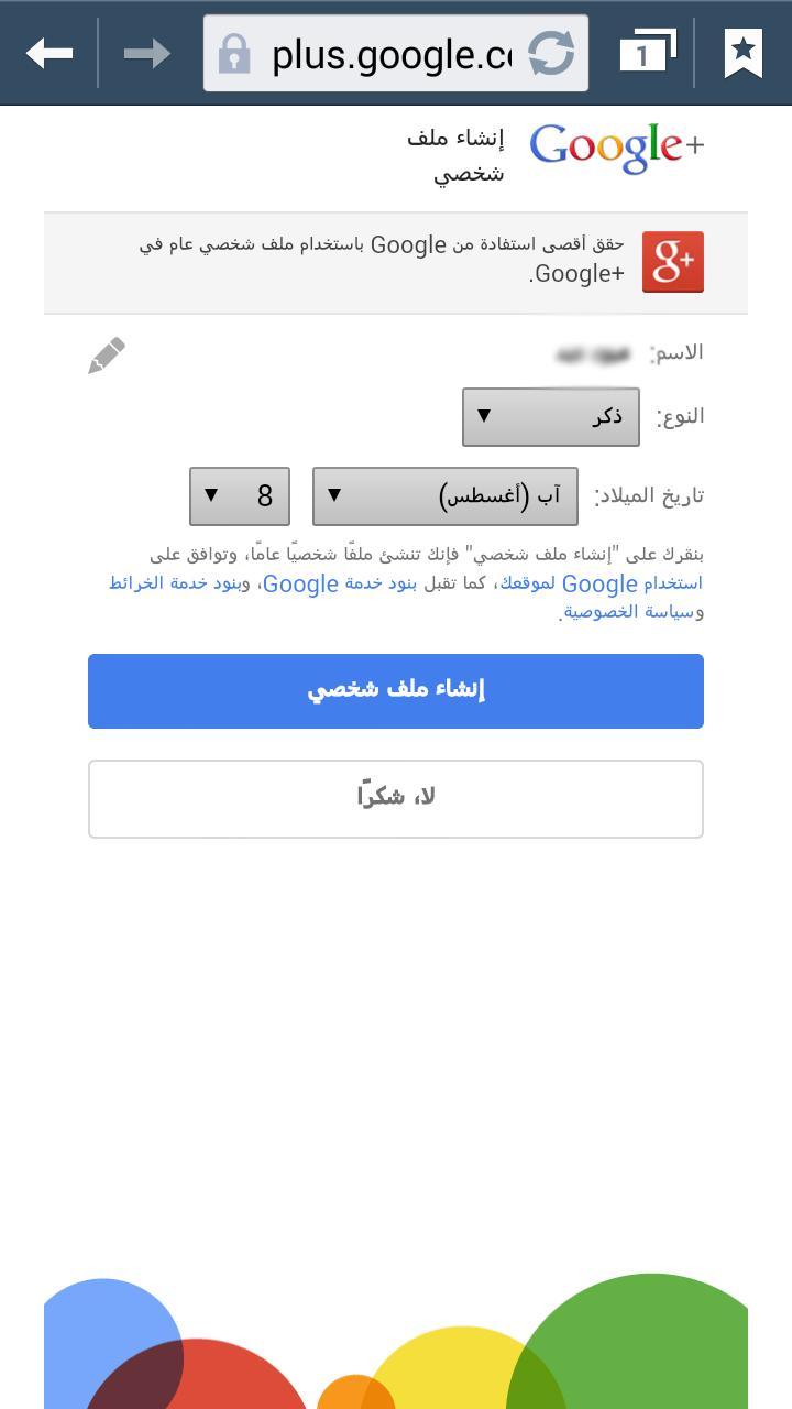 عرض طلب انشاء حساب جوجل بلس أثناء عمل جي ميل جديد