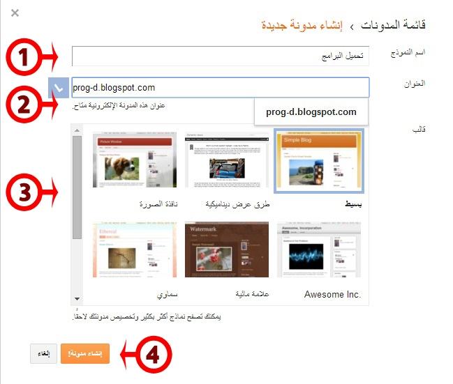 كيفية اختيار اسم ودومين مدونة بلوجر المجانية