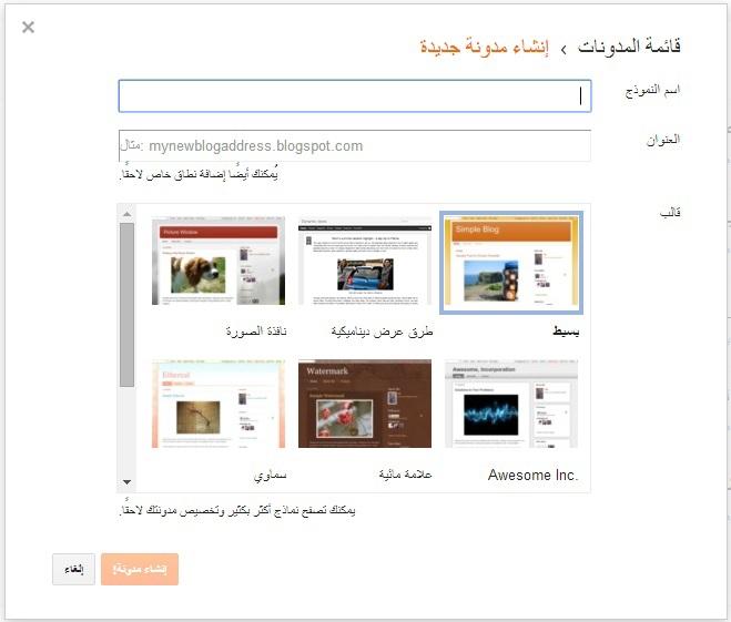لاختيار اسم المدونة والدومين وقالب مدونة بلوجر