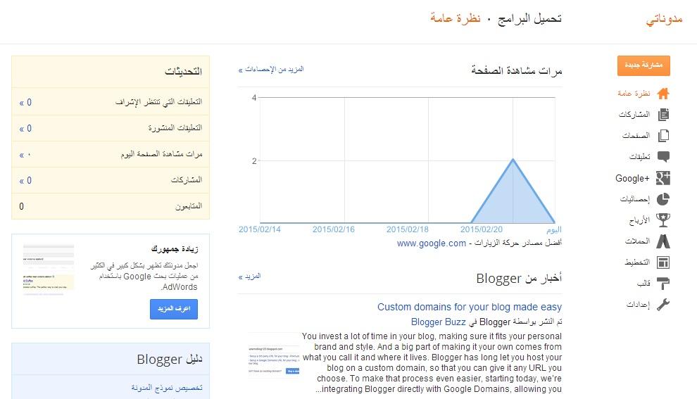لوحة التحكم الكاملة في مدونة بلوجر المجانية التابعة لجوجل