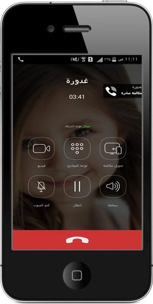مكالمة صوتية مجانية من الفايبر للايفون