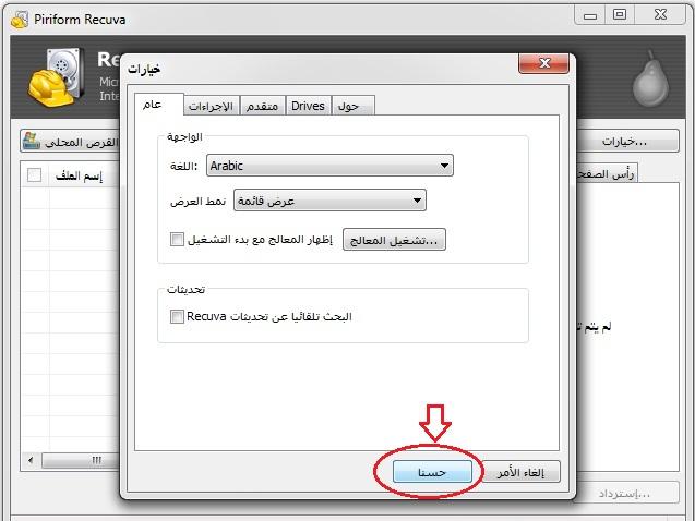انقر فوق حسنا لبدء التعامل مع البرنامج بالكامل مع اللغة العربية