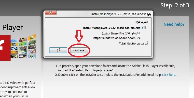 تحميل ملف برنامج ادوبي فلاش بلير