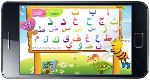 حروف اللغة العربية في برنامج تعليمي للاطفال