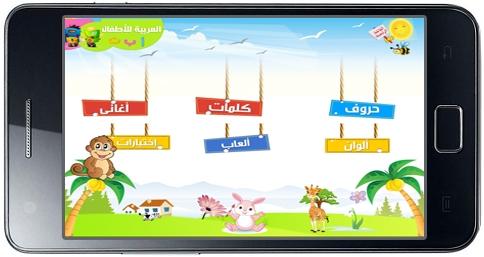 صورة واجهة برنامج تعليم الحروف العربية للاطفال