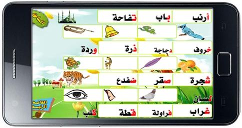كلمات الحروف واسئلة في برنامج تعلم حروف اللغة العربية للاطفال